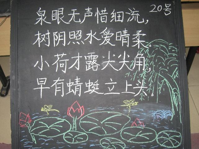 粉笔字,古诗配画比赛