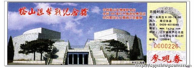 阻击战纪念馆,在连山区塔山乡102国道边