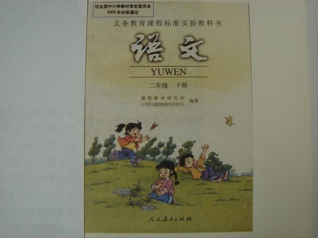 2002年小学二年级语文课本封面