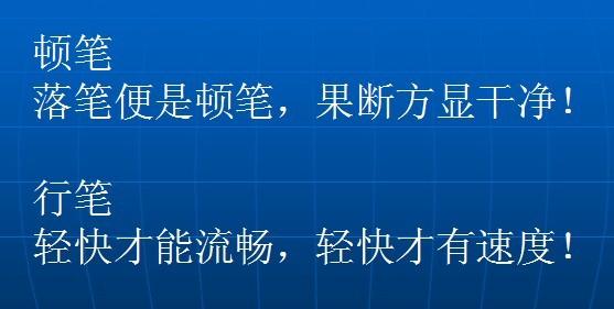 汉字书写的8个基本笔画的运笔图解