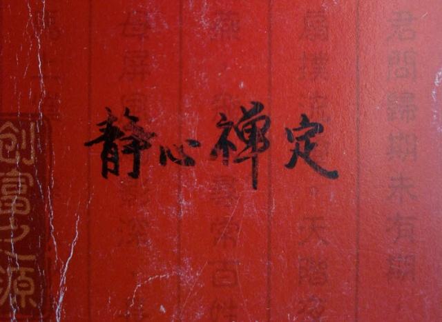 """晚上看到 2001年的两本日记封面上都写了""""静心禅定""""四个字。但我是2011年才接触到佛学的,直到现在还不知道""""禅定""""是什么滋味。但那时倒是能经常体会到""""静心""""是什么味道。那时在学校里顺便买了《白话金刚经》但看不懂,一直束之高阁直到今年四月十三日。 佛教的音乐、和尚的装束、寺庙的环境,怕之,敬之,远之。倒是很喜欢听和尚们说:""""阿弥陀佛,出家人,慈悲为怀"""",一种被关爱的感觉油然而生。这就是我之前对佛的一点点印象。"""