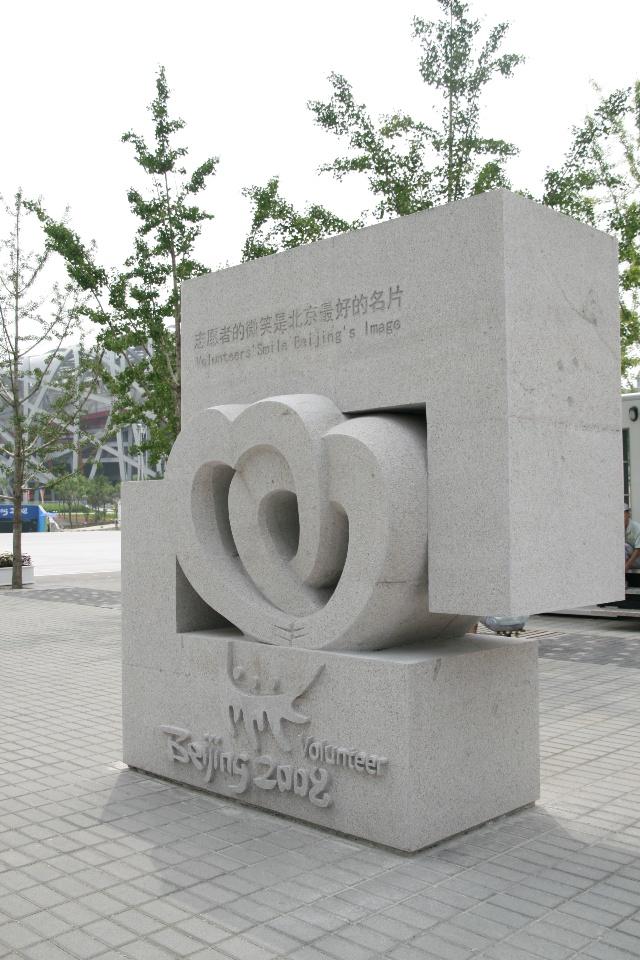 奥林匹克公园后现代雕塑