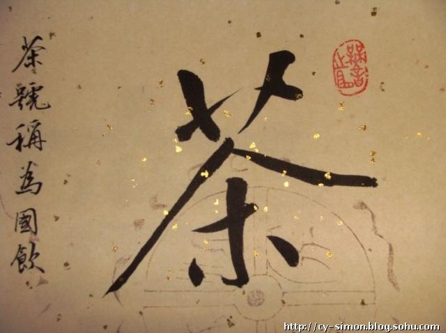 吉林硬笔书法家协会会员 符江陆先生捐赠书法作品三幅图片