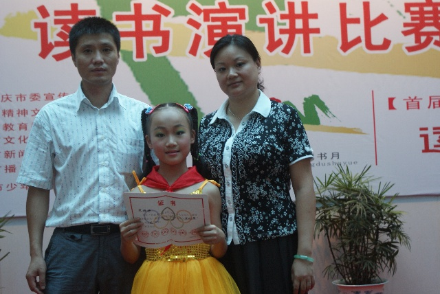 参加重庆市少年儿童迎奥运演讲比赛和游览杭州