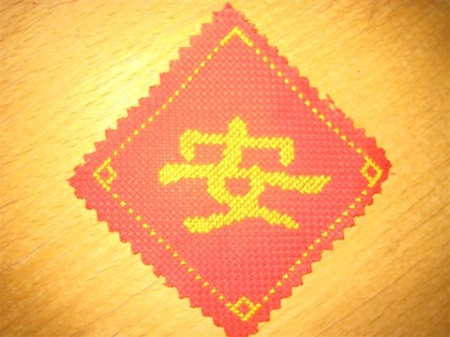 平安符十字绣
