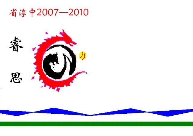 """将班名和班徽组合成班旗图案的主构件;旗底取白色与校旗一致,旗上方书写""""江苏省高淳高级中学2007—2010""""红色魏碑大字,旗下方由墨绿色直线与蓝色波折线构成,意指二分部。白色,意指青春的清纯;墨绿色,是青春的活力;蓝色,是蔚蓝的大海和湛蓝的天空;青山绿水,仁者乐山,智者乐水,山之德厚重,水之魂灵动。"""