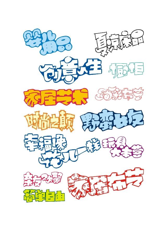 pop数字字体_装修图库