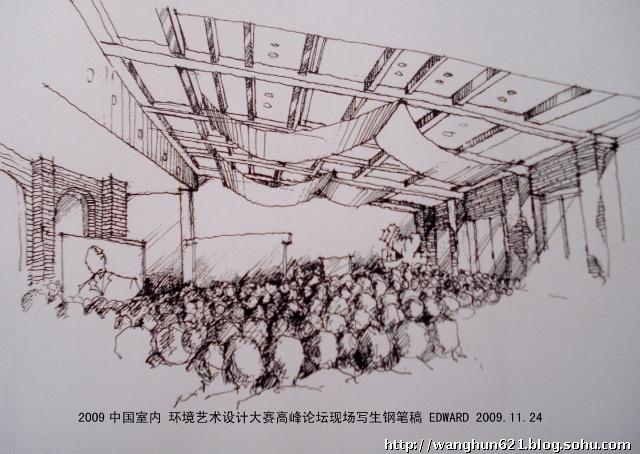 2009中国室内环境艺术设计大赛高峰论坛现场手绘图片