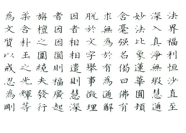 冯亚南数码钢笔楷书《临写多宝塔》001.时间2009.12.05
