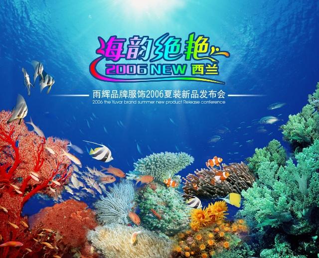 壁纸 海底 海底世界 海洋馆 水族馆 桌面 640_518