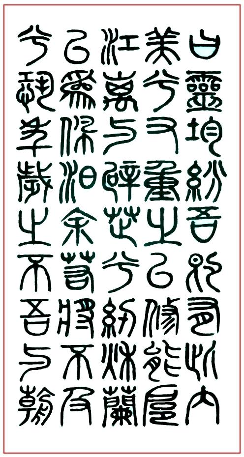 小篆书长诗卷 楚辞 之 屈原 离骚 篇选幅之一
