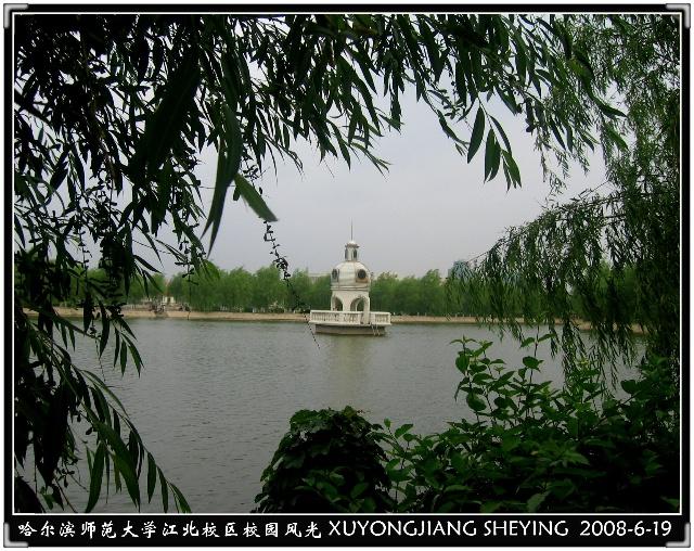 我想在问问外校考哈师大中文系都需要准备什么?有没有图片