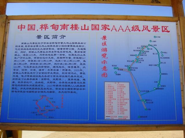 中国桦甸南楼山--国家aaa级风景区