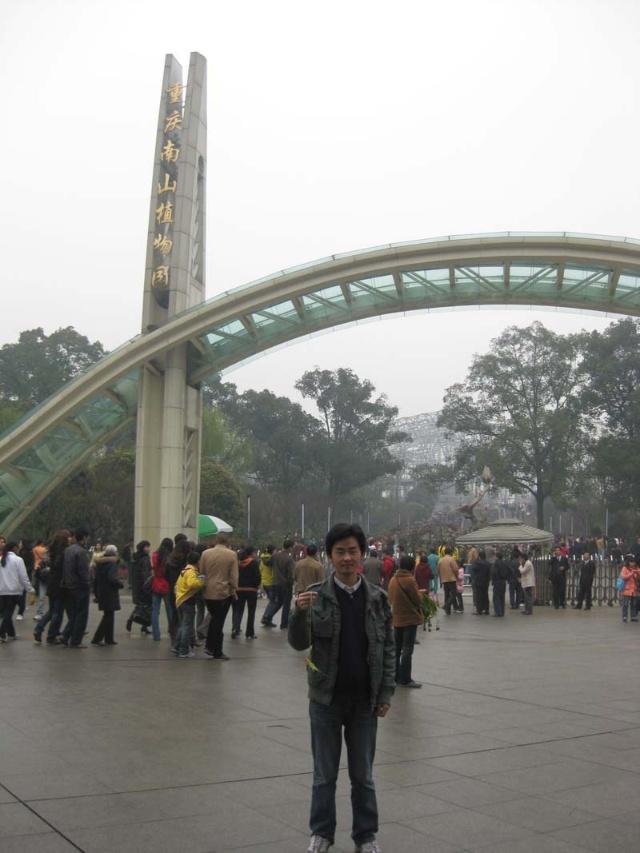 南山植物园位于重庆市南岸区南山公园路101号.