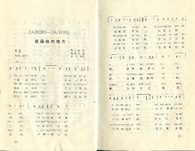 在遥远的地方(中、俄文)歌谱1(转载)-远距离的爱情 从苏联歌曲