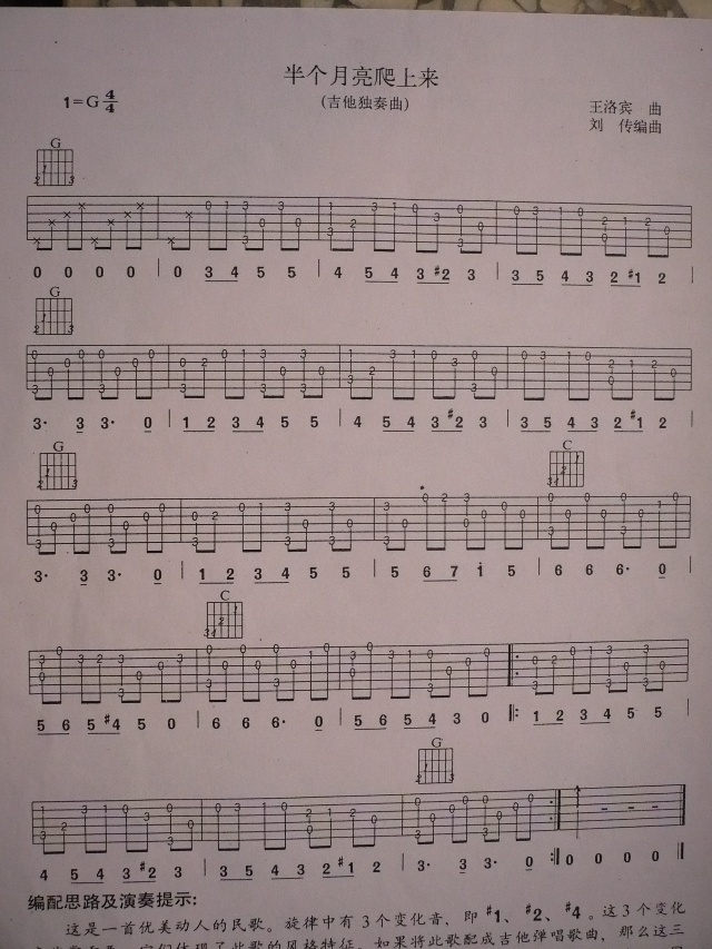 吉他初学入门歌曲