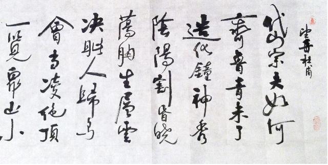 书法作品——白日依山尽 菩提本无树 望岳 桂林一枝