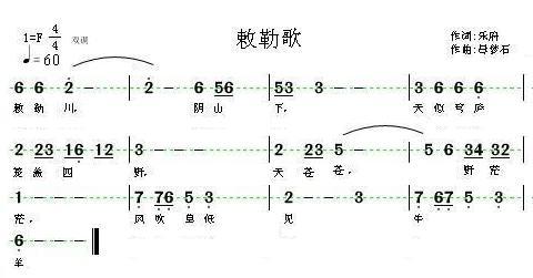 八拍子的歌曲歌谱-敕勒歌乐谱