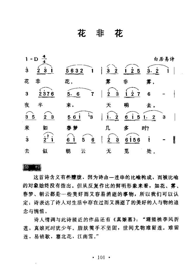 花非花-曲谱歌谱大全-搜狐博客