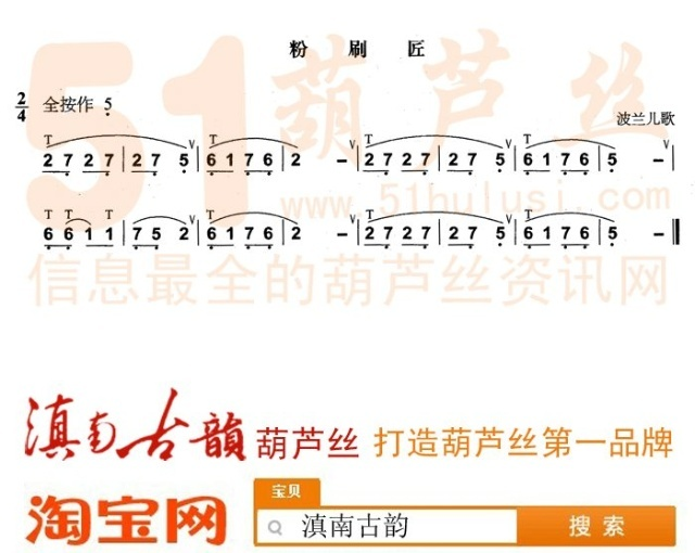 《粉刷匠》滇南古韵葫芦丝 葫芦丝名曲曲谱