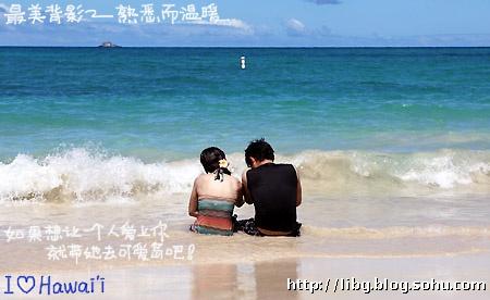蓝色夏威夷之旅(五)最美背影-乐宝宝日志-搜狐博客