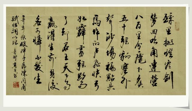 【初中生物】书法【辛弃疾破阵子】青春期诗词字画教学资料图片
