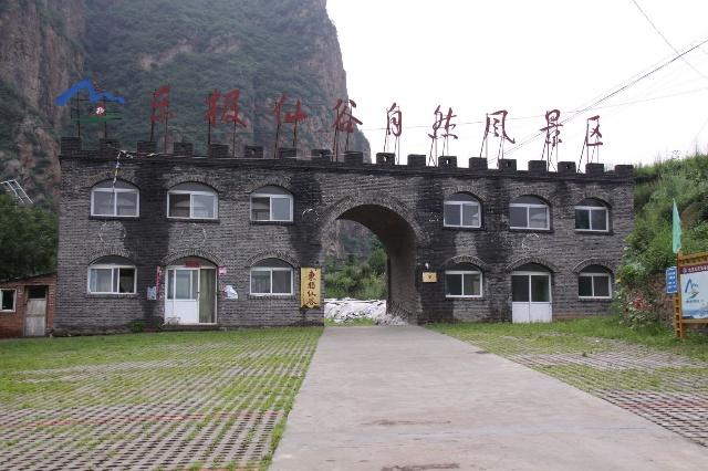 东极仙谷自然风景区大门