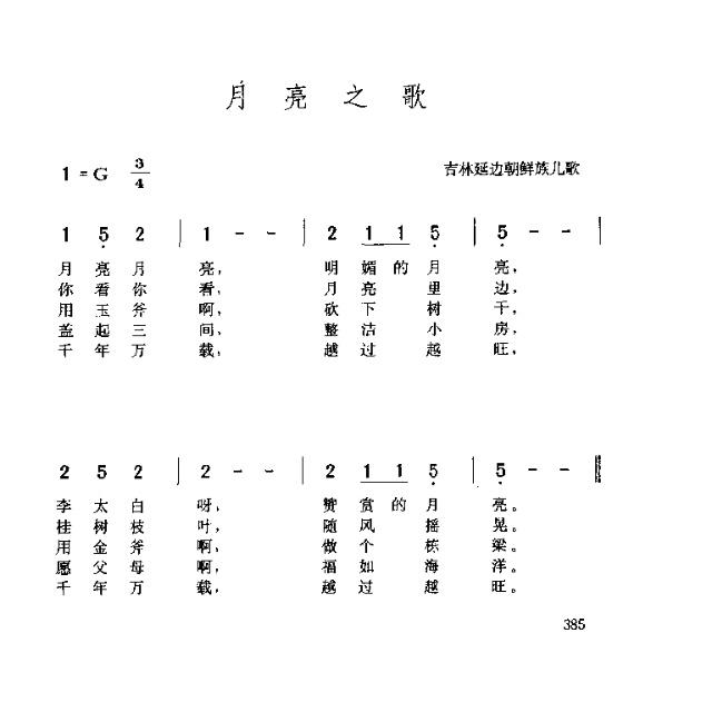 月亮之歌-曲谱歌谱大全-搜狐博客