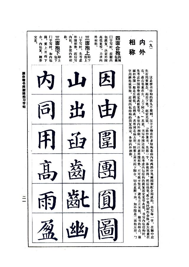 20110910            颜体多宝塔标准习字帖(用