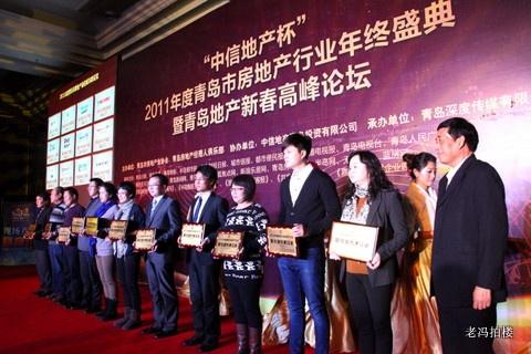 2011年度青岛房地产行业获奖名单