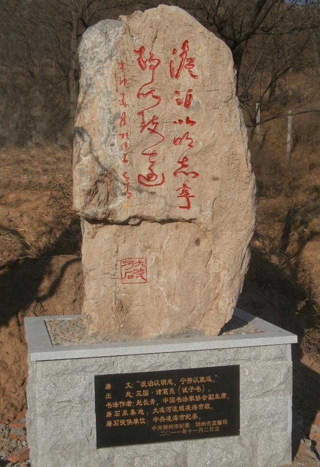 冬游锦州廉政文化风景区