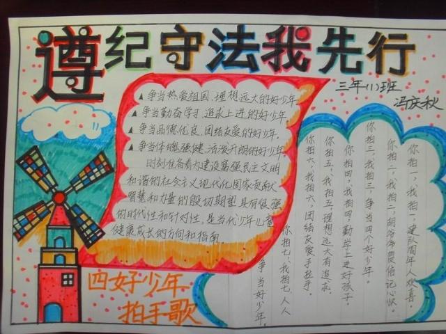在素描纸中国梦手抄报画画简单